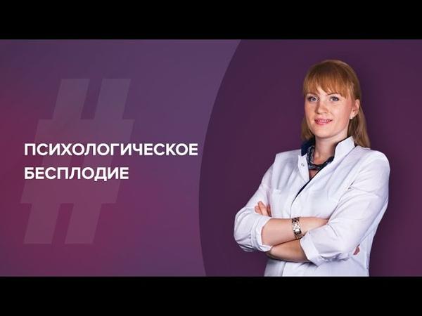 Психологическое бесплодие. Лечение бесплодия. Акушер-гинеколог. Ольга Прядухина. Москва