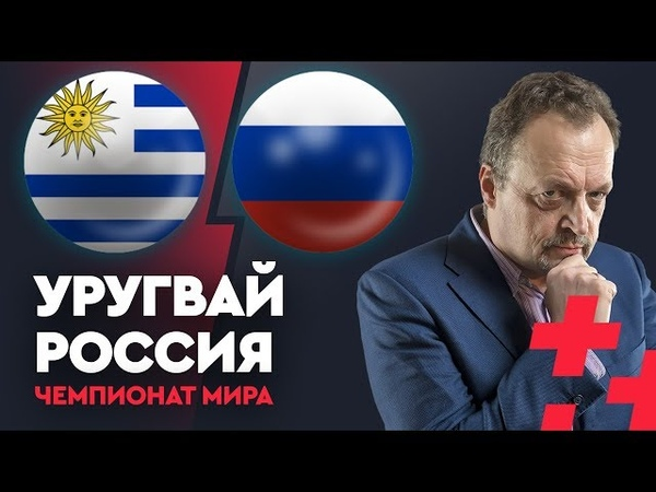 Уругвай - Россия. Прогноз Виктора Гусева