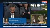Новости на Россия 24 Доказательств нет, но мы уверены! Сенат США продолжает гнуть свою линию о вмешательстве России в выб