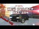 NEW PROJECT VAZ 2114 | Premier Game | 4