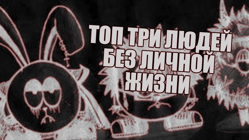 ТОП ТРИ ЛЮДЕЙ БЕЗ ЛИЧНОЙ ЖИЗНИ BY.GUSTICKS   ШАРАРАМ