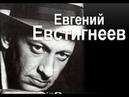 """фотоальбом Евгений ЕВСТИГНЕЕВ Я жив """" Youtube канал Foto albom Россия 2017"""