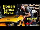 Покупаем тюненую тачку на Фейсбуке не глядя! ИЗВРАЩЕНЕЦ Часть 1 BMIRussian