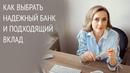 Как выбрать надежный банк и подходящий вклад Как научиться откладывать деньги