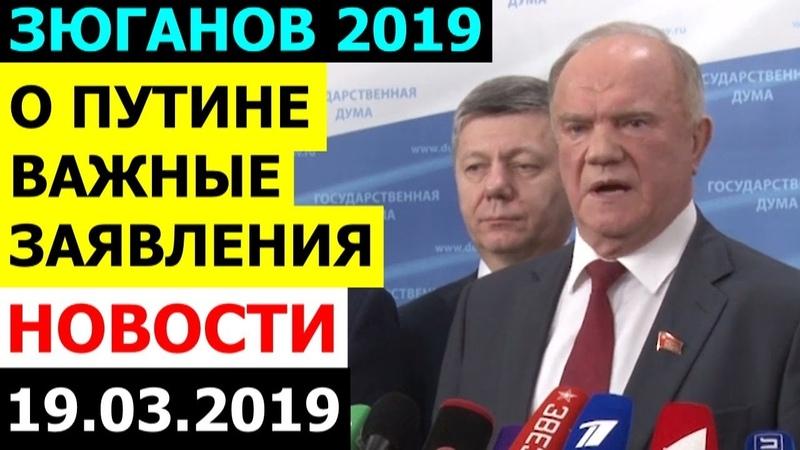 СРОЧНЫЕ ЗАЯВЛЕНИЯ ЗЮГАНОВА ПО РОССИИ ПУТИН В ШОКЕ 19.03.2019