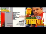 Юрий Алмазов Альбом №4 2004