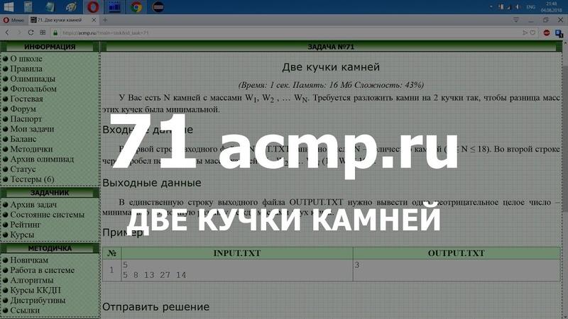 Разбор задачи 71 acmp.ru Две кучки камней. Решение на C