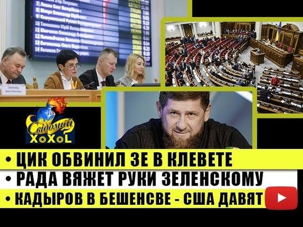 ЦИК обвинил Зе в клевете Рада вяжет руки Зеленскому Кадыров в бешенсве США давят