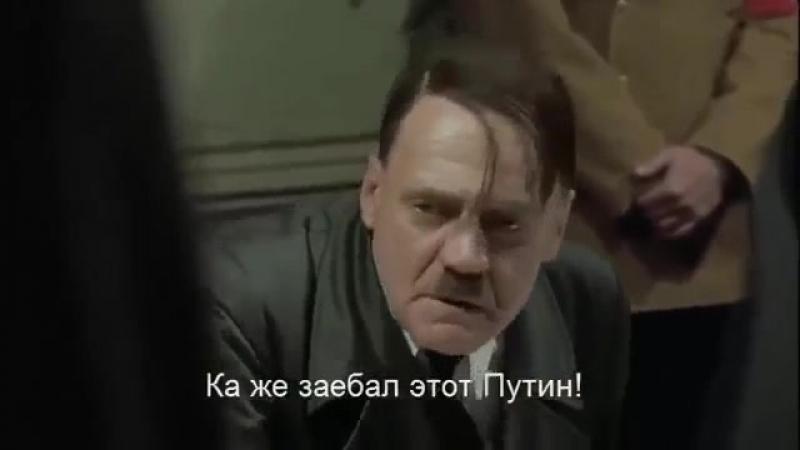 Что сказал бы Гитлер в марте 2014г. об Украине, Крыме, США, ЕС и России!