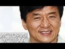 История успеха Джеки Чан