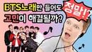어떻게 BTS의 음악이 많은 사람들의 고민을 해결해주는 걸까 심리학으로 풀어보는 BTS 음악 분석 BTS 감동 사연