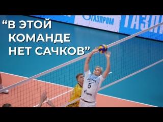 «В этой команде нет сачков!» «Зенит-Казань» - «Югра-Самотлор»