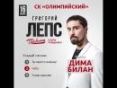 Дима Билан ТрибютЛепса