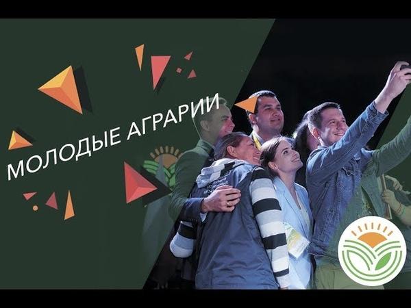 Молодые аграрии   Итоговый видеоролик   10.09 - 15.09