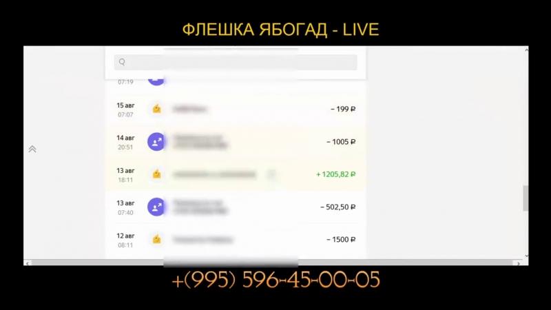 фЛЕШКА ЯБОГАД ЛАЙФ ПРЯМОЙ ЭФИР. НОВЫЙ КУРС АЛЕКСАНДРА АБЕСЛАМИДЗЕ afinance.pro/independent-trading-ru/g/KW5RA