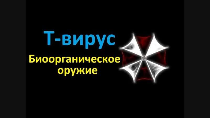 Т- вирус- Биоорганическое оружие ( T-virus B.O.W. - part 3)