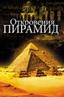 Откровения пирамид — смотреть онлайн — КиноПоиск