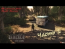 Прохождение Stalker Lost Alfa DC 1 by Daniil Nazarov