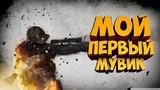 Nice Shot - MOVIE (Edit by Rayzon)