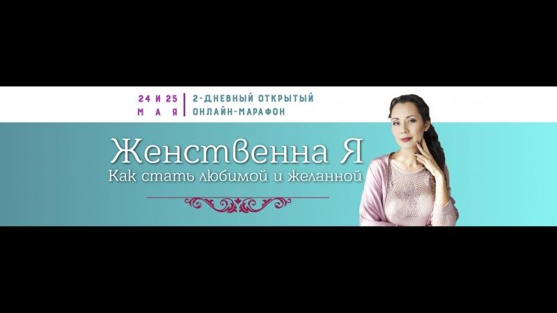 ТЕСТ Марафон ЖенственнаЯ