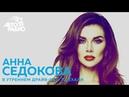 Анна Седокова - Ни Слова О Нем ( LIVE Авторадио)