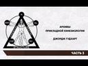 Прикладная кинезиология. Часть 3. Джордж Гудхарт