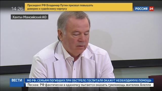 Новости на Россия 24 С пострадавшими детьми в Югре работают лучшие нейрохирурги