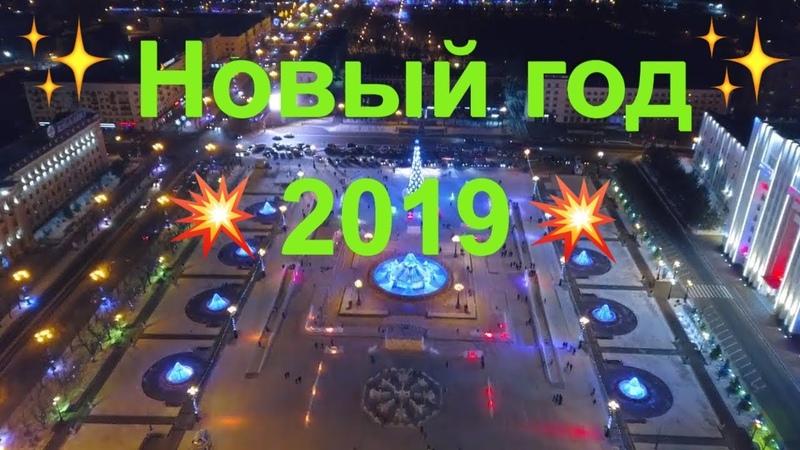 Новый год 2019 в Хабаровске 🎄New Year 2019 in Khabarovsk