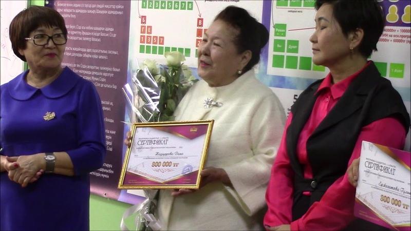G-TIME CORPORATION 24.12.2018 г. Вручение 800 000 тенге партнерам из Алматы