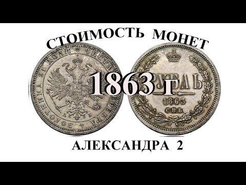700 тысяч рублей за один рубль Александра 20го 1863 года