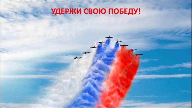 Евгений Седов - Удержи свою победу! (Выборы 2018, Путин, НОД, Россия, Великая отечественная война)