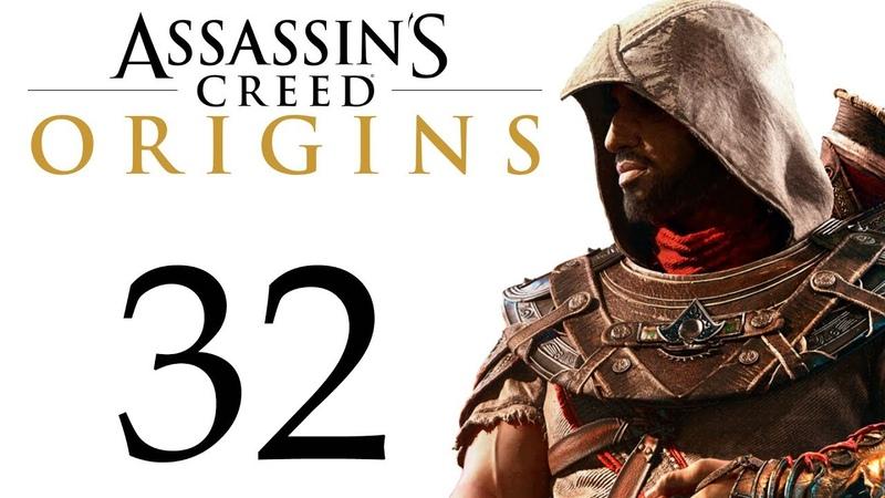 Assassin's Creed Истоки Мемфис Филакит Маска Ящерицы 32 побочки сюжет PC