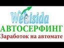 Как запустить 2 автосерфа Webisida или 2 одинаковые проги на одном VPS сервере