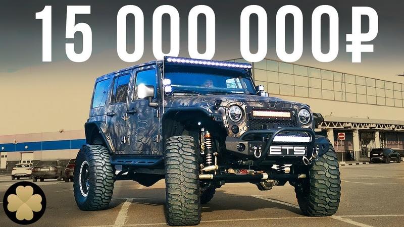 Самый дорогой Джип 700 сильный американский УАЗик Jeep Wrangler Вандал ДорогоБогато №37