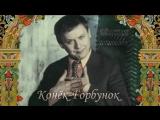 Ершов П. - Конёк-Горбунок. (Олег Табаков)