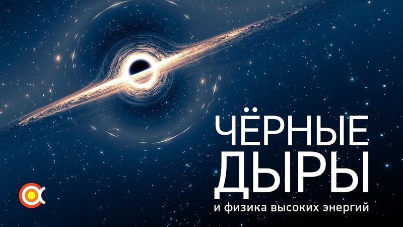 Чёрные дыры и физика высоких энергий