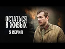Остаться в живых. 5 серия (2018)