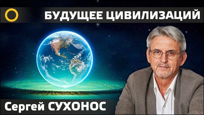 СЕРГЕЙ СУХОНОС БУДУЩЕЕ ЦИВИЛИЗАЦИЙ 09 02 2019 РАССВЕТ