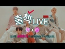(ENG SUB) AB6IX 인기가요 출첵라이브 풀버전(AB6IX Inkigayo Waiting Room Check-in LIVE Full ver.)