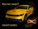 Мустанг умер! Больше НЕАКТУАЛЕН! Saleen S302 VS Ford Mustang GT