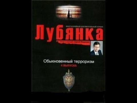 Лубянка. Обыкновенный терроризм. 2 серия из 4 DVD-Rip