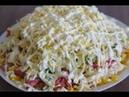 Такого рецепта салата нет в интернете! Очень необычный салат Хруст. (Домашний кулинар)