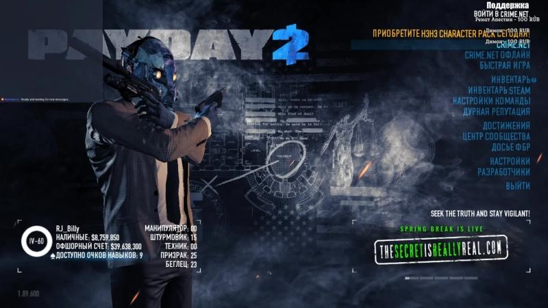 PayDay 2 на ночь НЕ глядя Hardcore под оригинальные саундтреки Без Голоса