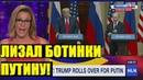 ПОЗОР и ИЗМЕНА Американские СМИ НАКИНУЛИСЬ на Трампа с ОБВИНЕНИЯМИ после встречи с Путиным