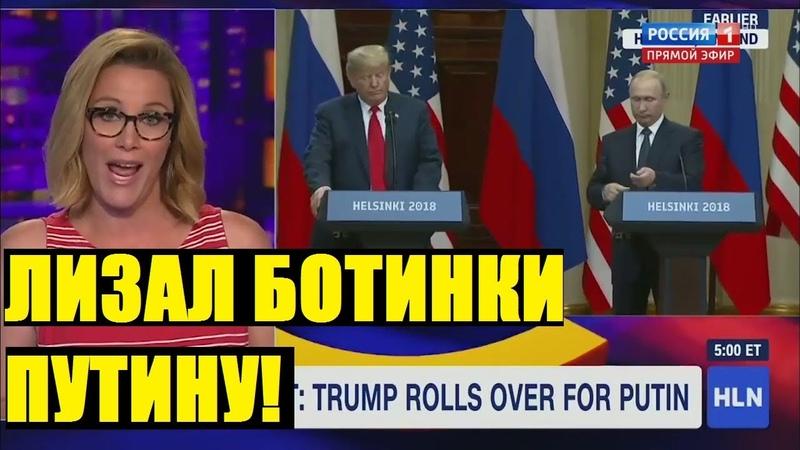ПОЗОР и ИЗМЕНА! Американские СМИ НАКИНУЛИСЬ на Трампа с ОБВИНЕНИЯМИ после встречи с Путиным