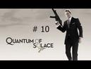 007 Quantum of Solace (часть 10) - Поезд в Черногорию.