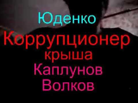 6 01 2019 Юденко Вор Прокуроры крыша Хабровский кр