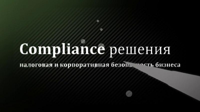 СЕРИЯ БЕСПЛАТНЫХ ВЕБИНАРОВ, на актуальные темы для предпринимателей | Compliance Решения