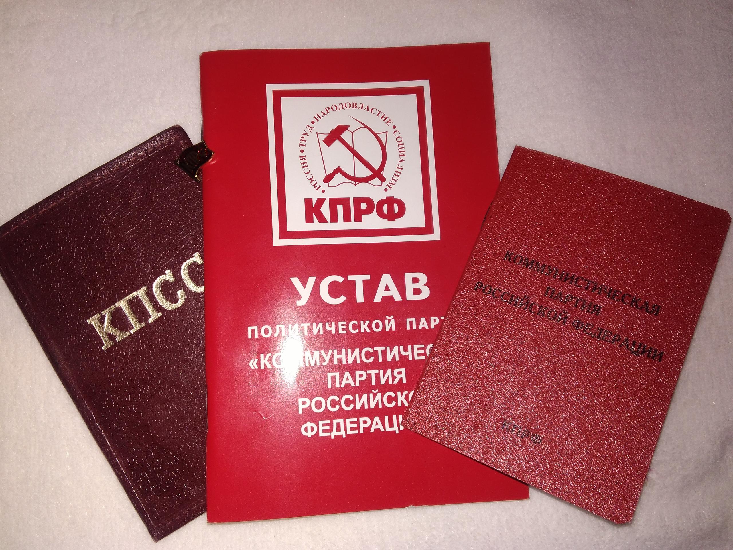 Партийные билеты КПРФ Сызрань