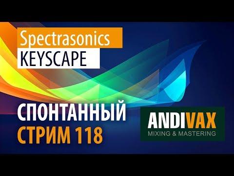 AV CC 118 Spectrasonics KEYSCAPE РОЗЫГРЫШ 2 iZotope Elements